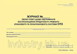 Журнал обліку робіт щодо підтримання експлуатаційної придатності і ремонту (планового та позапланового) систем