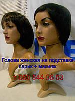 Голова-манекен женская на подставке с макияжем и париком