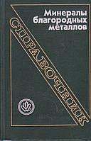 Справочник. Минералы благородных металлов