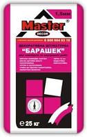 Декоративная штукатурка MASTER DEKOR «Барашек» 2,5мм 25кг