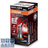 Автолампа Osram H11 12V 55W PGJ19-2 / NIGHT BREAKER UNLIMITED - НА 110% БОЛЬШЕ СВЕТА НА ДОРОГЕ