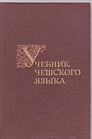 Учебник чешского языка для 3-5 курсов