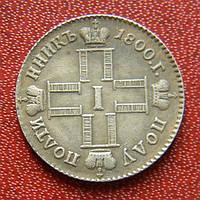 25 копеек Полуполтинник 1800 г. Павел I