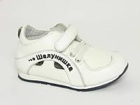 Спортивная детская обувь Шалунишка:8569,р.21(13,5 см)