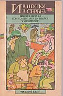 И в шутку, и всерьёз Книга для чтения с комментарием на испанском языке и словарём