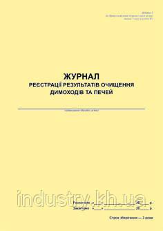Журнал реєстрації результатів очищення димоходів та печей