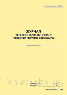Журнал перевірки технічного стану пожежних гідрантів і водоймищ
