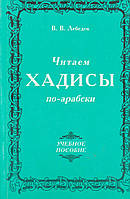 В.В.Лебедев Читаем хадисы по-арабски
