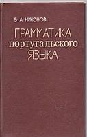 Б.А.Никонов Грамматика португальского языка
