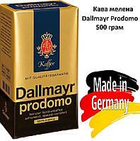 Кофе молотый Dallmayr Prodomo, 500 гр