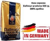 Кофе зерновой Dallmayr Prodomo, 500 гр