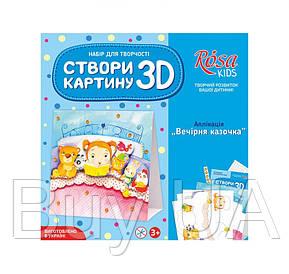 "Набір 3D картина-аплікація ""Вечірня казочка"""