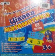 Пазли 532 Цікава математика укр Стратег в кор -/10