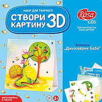 """Набір 3D картина-аплікація """"Динозаврик Бобо"""""""