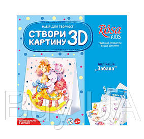 """Набір 3D картина-аплікація """"Забава"""""""