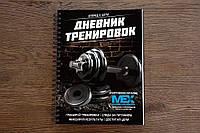 MEX Nutrition Дневник Тренировок MEX