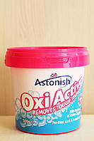 Кислородный пятновыводитель Astonish Oxi Active 500 г. Великобритания