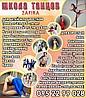 Школа танцев  ZAFIRA
