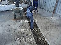 Рытье траншеи вручную (098) 159 0 159