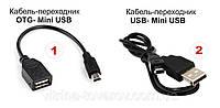 USB переходник  кабель Mini USB  (набор 2 шт.)