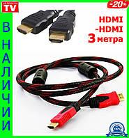 Кабель HDMI - HDMI 3 метра, усиленная обмотка, качественная передача данных