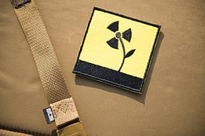 Радиоактивный цветок