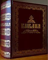 Библия. С  указателем церковных чтений. Русский язык. Дореволюционный шрифт.