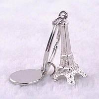 Брелок Эйфелевая башня серебро