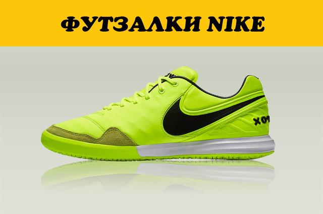 Футзалки - купить футзалки, бампы в Украине в Football Mall ee559291266