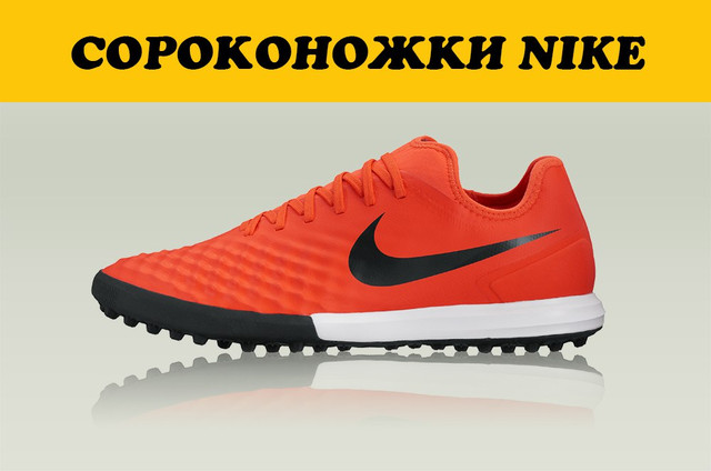 51566330 Сороконожки Nike - купить сороконожки Найк в Украине, Киеве - Страница 9