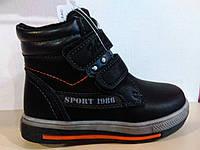 Детские демисезонные ботинки шузы на мальчика размеры 24-36 City Style