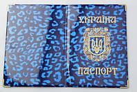 Обложка на паспорт У глянец ягуар синий