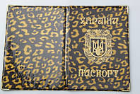 Обложка на паспорт У глянец ягуар золотой