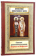 Святі рівноапостольні Кирило і Мефодій