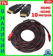 Кабель HDMI - HDMI 10 метров, усиленная обмотка, качественная передача данных