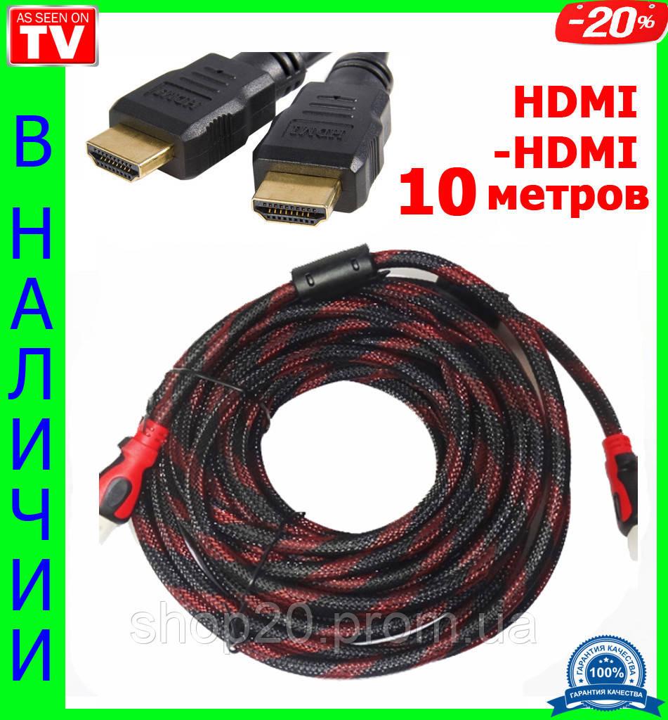 """Кабель HDMI - HDMI 10 метров, усиленная обмотка, качественная передача данных - Интернет магазин """"shop_20"""" в Львове"""