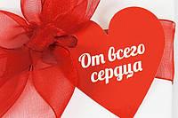 """Бирка подарочная """"От всего сердца"""""""