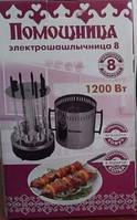 Шашлычница электрическая Помощница - 8 шампуров с таймером