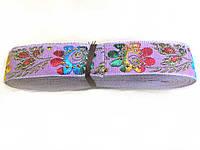 Тесьма с цветным орнаментом,ширина 2,5см, 8 м. в рулоне