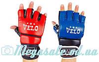 Перчатки для смешанных единоборств MMA Velo 4033: кожа, 2 цвета, L/XL