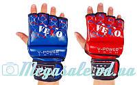 Перчатки для смешанных единоборств MMA Velo 4032: кожа, 2 цвета, M/XL