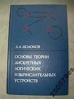 """Шоломов Л. А. """"Основы теории дискретных логических и вычислительных устройств"""""""
