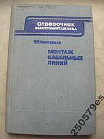 Пантелеев Е.Г. Монтаж кабельных линий