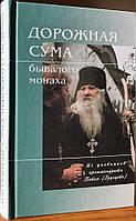 Дорожная сума бывалого монаха. Из дневников архимандрита Павла (Груздева)