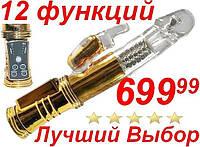 Золотой Вибратор 21см 12 фунций 3 скорости 2мотора