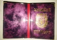 Обложка на паспорт У глянец бензин фиолетовый