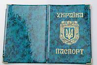 Обложка на паспорт У глянец натур зеленый