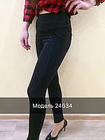 Женские  лосины  с широким поясом