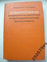 """А.Баратов """"Пожаротушение на предприятиях химической и нефтеперерабатывающей промышленности"""", фото 1"""