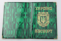 Обложка на паспорт У глянец юпитер зеленый